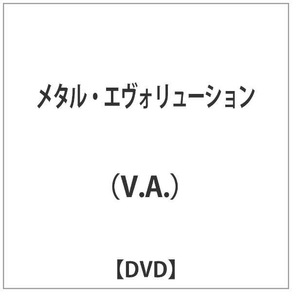 メタル・エヴォリューション 【DVD】