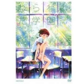 ねらわれた学園 通常版 【DVD】