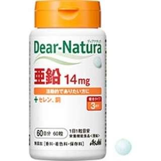 Dear-Natura(ディアナチュラ) 亜鉛(60粒)〔栄養補助食品〕