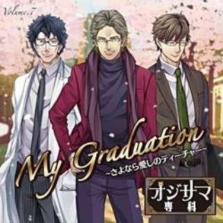 (ドラマCD)/オジサマ専科 Vol.7 My Graduation~さよなら愛しのティーチャー~ 【CD】