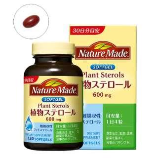 NatureMade(ネイチャーメイド)植物ステロール(120粒)