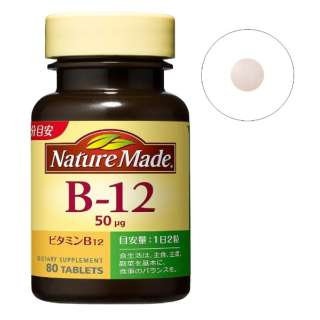 NatureMade(ネイチャーメイド)ビタミンB12(80粒)