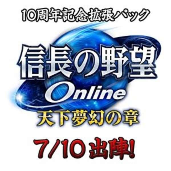 オンライン 〔Win版〕 信長の野望 Online -天下夢幻の章- 【TREASURE BOX】