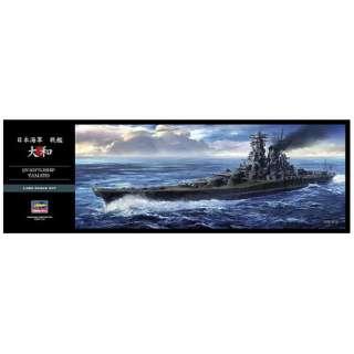 1/450 日本海軍 戦艦 大和