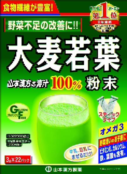 大麦若葉粉末100% スティックタイプ 3g 22本入