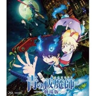 青の祓魔師 劇場版 通常版 【DVD】