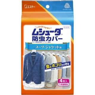 ムシューダ 防虫カバー スーツ・ジャケット用 1年防虫4枚入〔防虫剤〕