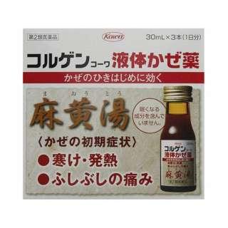 【第2類医薬品】 コルゲンコーワ液体かぜ薬(30mL×3本)〔風邪薬〕