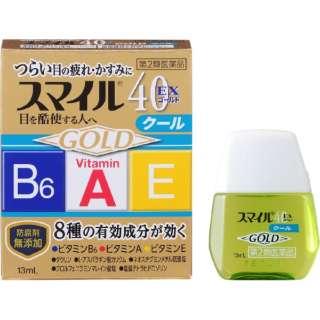 【第2類医薬品】 スマイル40EXゴールド(13mL)〔目薬〕