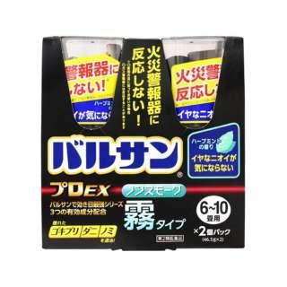【第2類医薬品】 バルサンプロEXノンスモーク霧タイプ<6~10畳用>(2個)〔殺虫剤〕