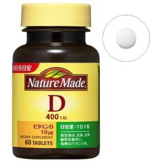 NatureMade(ネイチャーメイド)ビタミンD(60粒)