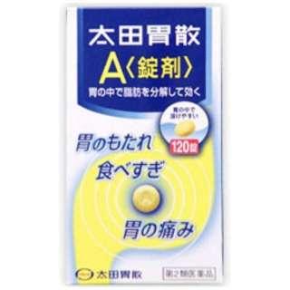 【第2類医薬品】 太田胃散A<錠剤>(120錠)〔胃腸薬〕