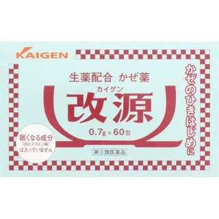 【第(2)類医薬品】 改源(60包)〔風邪薬〕