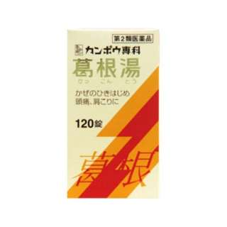 【第2類医薬品】 葛根湯エキス錠クラシエ(120錠)〔漢方薬〕