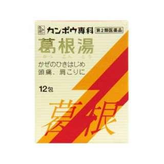 【第2類医薬品】 葛根湯エキス顆粒Sクラシエ(12包)〔漢方薬〕