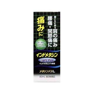 【第2類医薬品】 メタシンパスL(80mL) ★セルフメディケーション税制対象商品