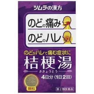 【第2類医薬品】 ツムラ漢方桔梗湯エキス顆粒(8包)〔漢方薬〕