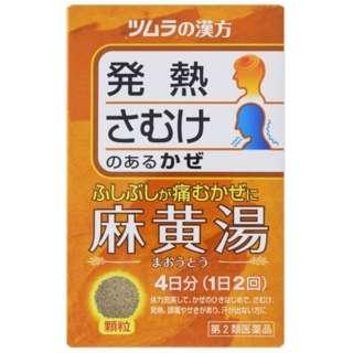 【第2類医薬品】 ツムラ漢方麻黄湯エキス顆粒(8包)〔漢方薬〕