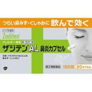 【第2類医薬品】 ザジテンAL鼻炎カプセル(20カプセル)〔鼻炎薬〕 ★セルフメディケーション税制対象商品