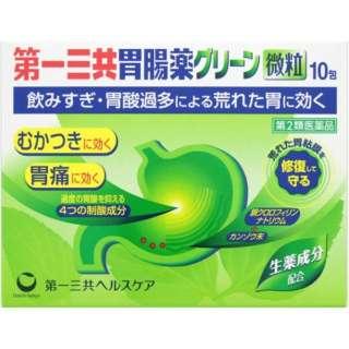 【第2類医薬品】 第一三共胃腸薬グリーン微粒(10包)〔胃腸薬〕
