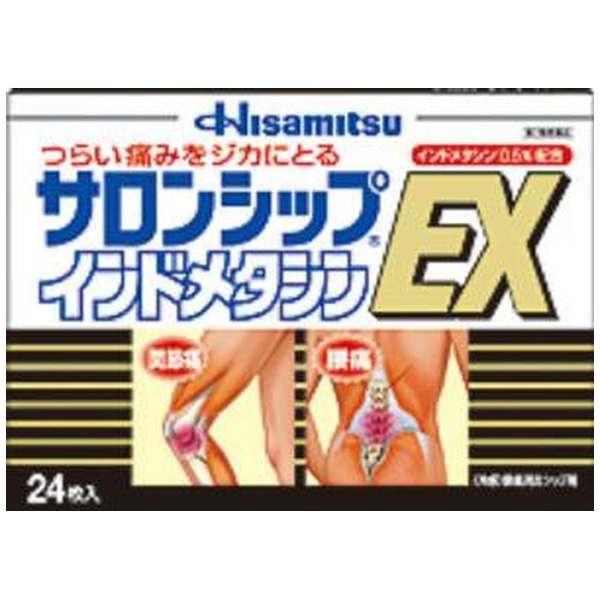 【第2類医薬品】 サロンシップインドメタシンEX(24枚) ★セルフメディケーション税制対象商品