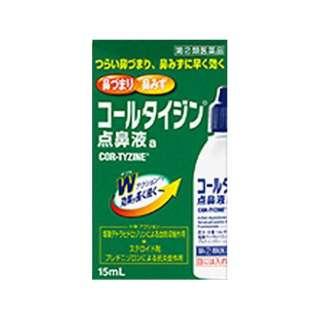 【第(2)類医薬品】 コールタイジン点鼻液a(15mL)〔鼻炎薬〕