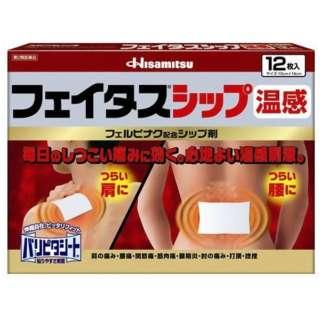 【第2類医薬品】 フェイタスシップ温感(12枚) ★セルフメディケーション税制対象商品