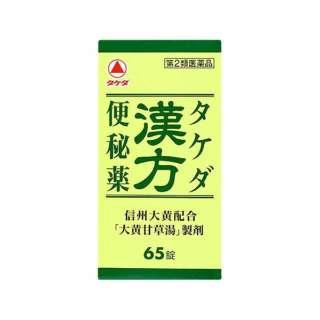 【第2類医薬品】 タケダ漢方便秘薬(65錠)〔便秘薬〕