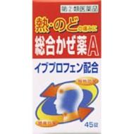【第(2)類医薬品】 総合かぜ薬Aクニヒロ(45錠)〔風邪薬〕 ★セルフメディケーション税制対象商品