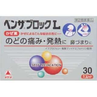 【第(2)類医薬品】 ベンザブロックL(30錠)〔風邪薬〕 ★セルフメディケーション税制対象商品