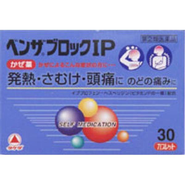 武田薬品 ベンザブロックIP セルフメディケーション税制対象 30錠