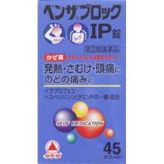 【第(2)類医薬品】 ベンザブロックIP錠(45錠)〔風邪薬〕 ★セルフメディケーション税制対象商品