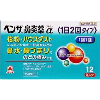 【第(2)類医薬品】 ベンザ鼻炎薬α(12錠)〔鼻炎薬〕