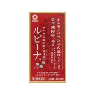 【第2類医薬品】 ルビーナ(180錠)