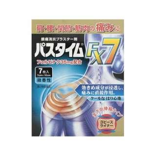【第2類医薬品】 パスタイムFX7(7枚) ★セルフメディケーション税制対象商品