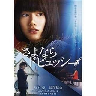 さよならドビュッシー DVD通常版 【DVD】