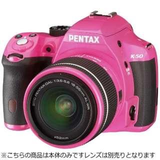 K-50 デジタル一眼レフカメラ ピンク [ボディ単体]