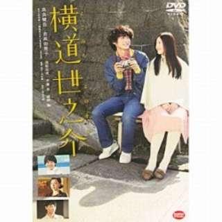 横道世之介 【DVD】