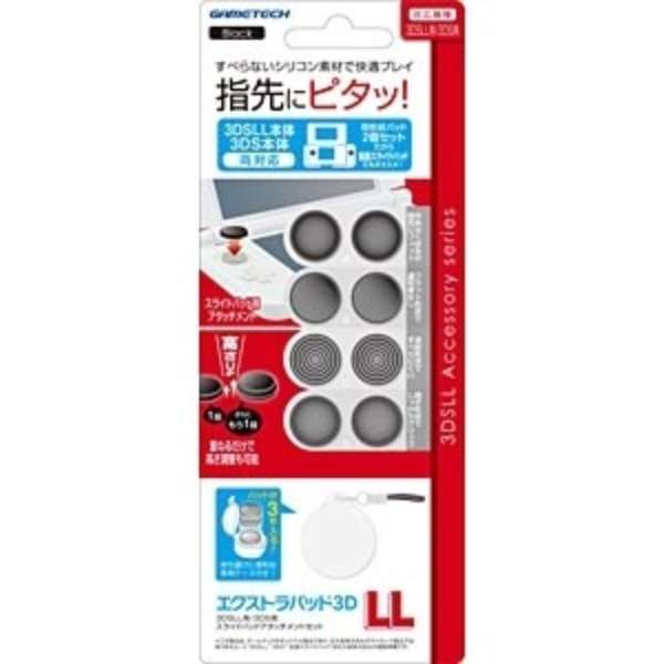 エクストラパッド3DLL ブラック【3DS/3DS LL】