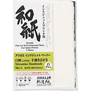 アワガミインクジェットペーパー 白峰(しらみね) 260g/m2 (はがきサイズ・20枚) 4325-19