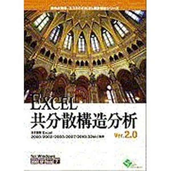 〔Win版〕 EXCEL共分散構造分析 Ver.2.0