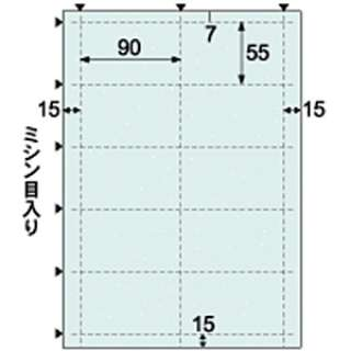 名刺・カード 50枚 (A4サイズ 10面×5シート) スター ミント BM425S