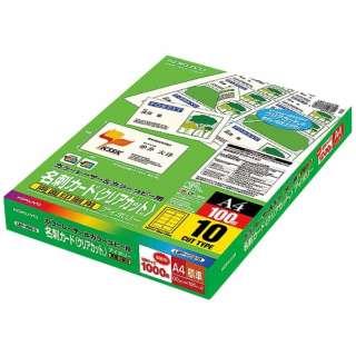 〔レーザー〕 カラーLBP用名刺カード 1000枚 (A4サイズ 10面×100シート) 白色度76%程度 LBP-VCS15