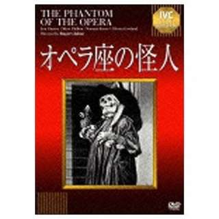 IVCベストセレクション:オペラ座の怪人(淀川長治解説映像付き) 【DVD】