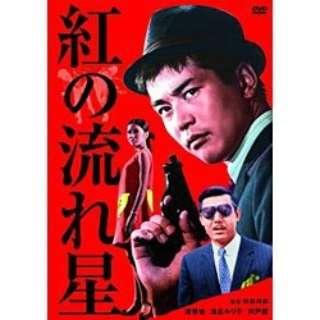 紅の流れ星 【DVD】