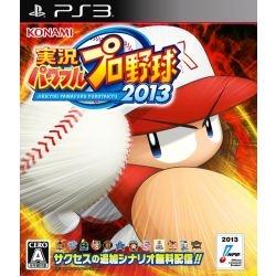 実況パワフルプロ野球2013 [PS3]