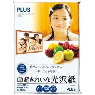 超きれいな光沢紙(A4・100枚) IT-221GC