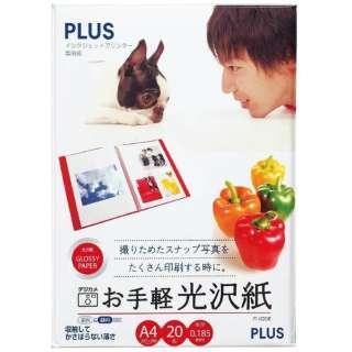 お手軽光沢紙(A4・20枚) IT-122GE