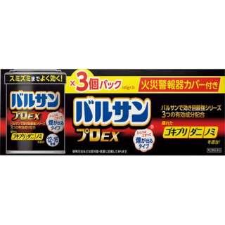 【第2類医薬品】 バルサンプロEX<12~16畳用>(3個)〔殺虫剤〕