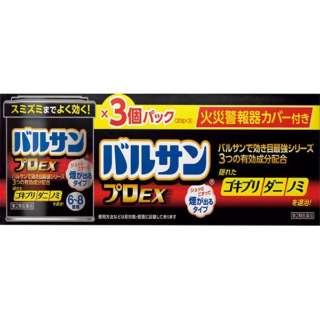 【第2類医薬品】 バルサンプロEX<6-8畳用>(3個)〔殺虫剤〕